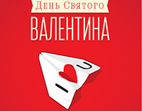 Fabrika St. valentine's day Poster
