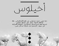 Achelois / Type Design
