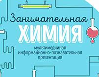 """Ролик для мультимедийного проекта """"Занимательная химия"""""""