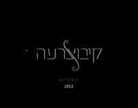 Wine of Zoraa Kibutz