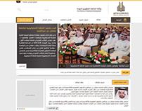 SAU - Vice-Rectorate  تصميم وكالات جامعة سلمان