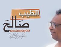 عبقري الرواية العربية