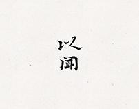 Chinese calligraphy,branding,logo