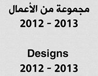 مجموعة أعمال وتصاميم من شعارات وإعلانات