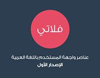 Flaty UI  - عناصر فلاتي لواجهة المستخدم باللغة العربية