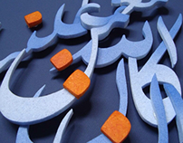 3D letters Arabic Calligraphy