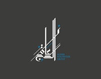 Roat Alhajj Logo
