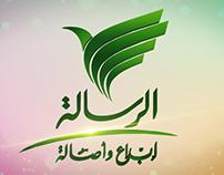 Al Resala TV logo Advertisement