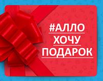 Allo.ua, Landing page к акции #АллоХочуПодарок