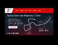 Трасса Формулы-1 в Сочи