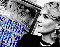 The latest tale of Rita. Renata Litvinova