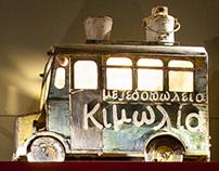 KIMOLIA  -  Restaurant
