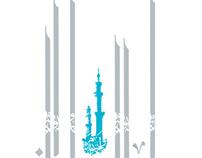 Shahadah (latin)