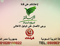 for Advertising on Al Resala TV