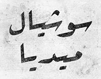 Arabic Vintage Minimal Posters