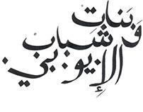 Banet w shabeb el AUB