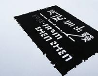 从深圳出发设计展