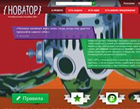 Сайт: платформа «Новатор»