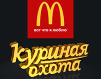 McDonald's. Chicken Hunt.