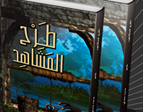 Tarh Al-Mashahed Book Cover