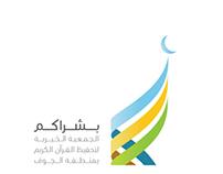 جمعية بشراكم لتحفيظ القران الكريم يالجوف