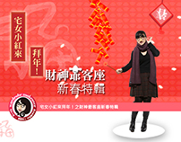 Special Event for CNY (MC X Showon)