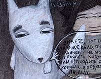 """Story №375"""