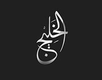 Gulf channel logo design