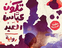 Being Abbas El Abd (Book Cover)