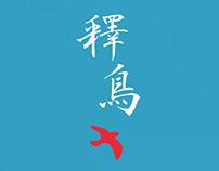Literary Trail App ( XIAO Hong )