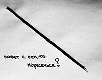 простые линии, простые слова.