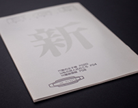 BGB Magazine Launch & Cover Design