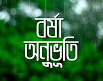 Monsoon Album