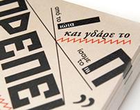 """Grab SHOULD"" - Greek philologist business card"