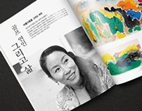 Golf-artist Kim Young Hwa brochure and web