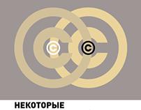 Авторские права. Отчет