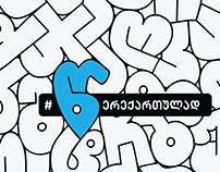 #წერექართულად - Write In Georgian
