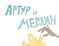 Артур и Мерлин (Arthur and Merlin)