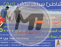 تصميم إعلان لجورنال الأخبار المصرى