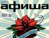 Afisha Magazine