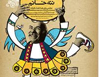 Theater Poster (Jigi Jigi Nane Khanom) | 2009