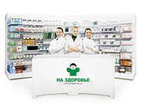 Pharmacy — corporate website