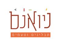 Nuance spices shop | ניואנס חנות תבלינים