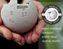 Tamil Wikipedia - 10th Anniversary - Design