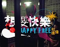 想要快樂 Happy Free