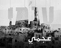 Ajami film festival poster | פוסטר פסטיבל קולנוע עג'מי