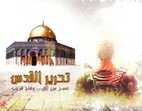تحرير القدس