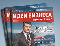 "Журнал ""Идеи бизнеса"""