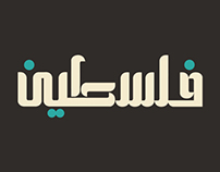 Arabic Typography -2-