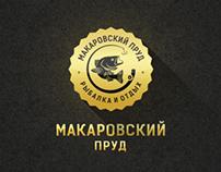 Логотип и адаптивный сайт «Макаровского пруда»